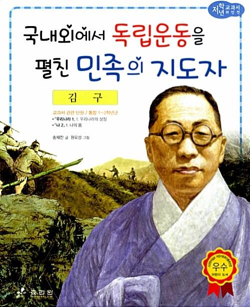 김구 : 국내외에서 독립운동을 펼친 민족의 지도자
