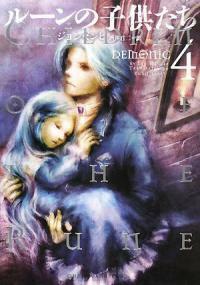 ル-ンの子供たち DEMONIC〈4〉 (單行本)