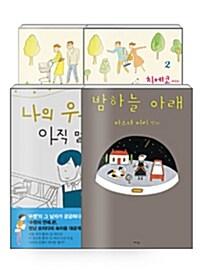 [세트] 마스다 미리 만화 4종 세트 3 - 전4권