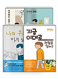 [세트] 마스다 미리 만화 4종 세트 2 - 전4권