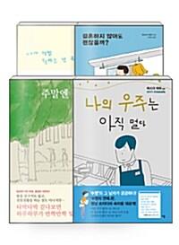 [세트] 마스다 미리 만화 4종 세트 1 - 전4권