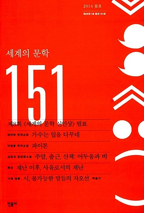 세계의 문학 151호 - 2014.봄