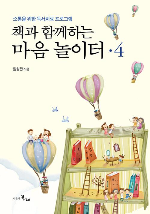 책과 함께하는 마음 놀이터 4