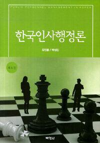 한국인사행정론 제5판
