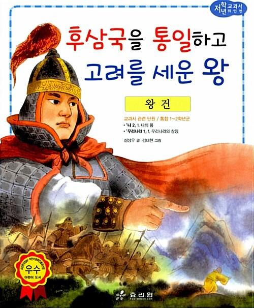 왕건 : 후삼국을 통일하고 고려를 세운 왕
