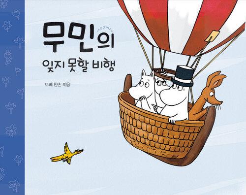 무민과 잊지 못할 비행 - 무민 그림동화 13