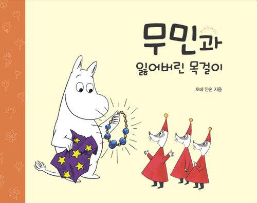 무민과 잃어버린 목걸이 - 무민 그림동화 05