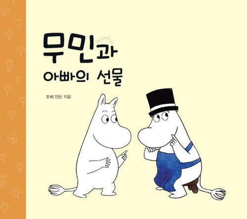 무민과 아빠의 선물 - 무민 그림동화 08