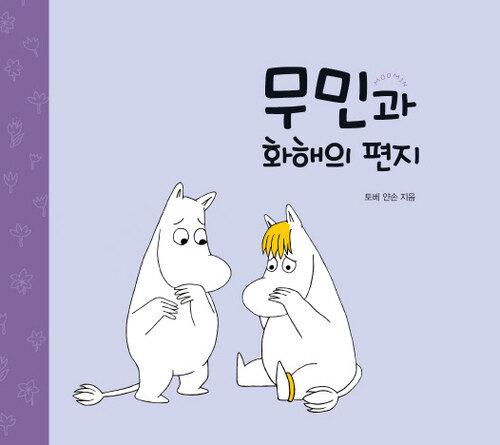 무민과 화해의 편지 - 무민 그림동화 09