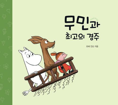 무민과 최고의 경주 - 무민 그림동화 10