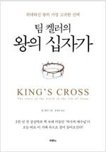 왕의 십자가
