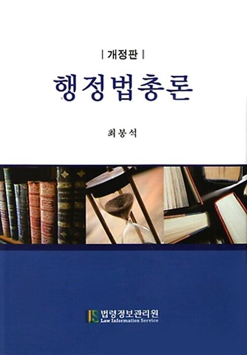 [중고] 행정법 총론