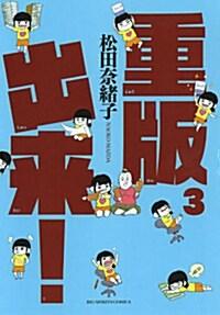 重版出來! 3 (ビッグコミックス) (コミック)