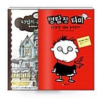 [세트] 456 Book 클럽 시리즈 - 전8권