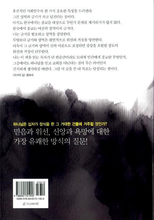 서초교회 잔혹사 : 옥성호 장편소설
