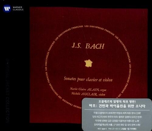 오클레르와 알랭이 연주하는 바흐 건반과 바이올린을 위한 소나타 BWV1014-1019 전곡 (1957년 오리지널 마스터 최초 리마스터링) [2CD]