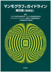 マンモグラフィガイドライン 第2版<增補版>