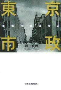 東京市政 : 首都の近現代史