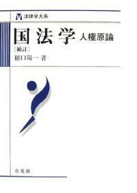 國法學 : 人權原論 補訂版