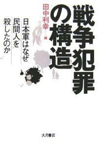 戰爭犯罪の構造 : 日本軍はなぜ民間人を殺したのか