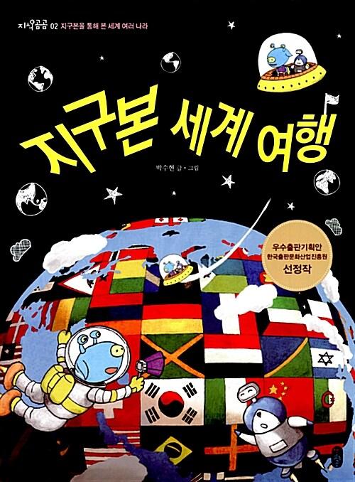 지구본 세계 여행