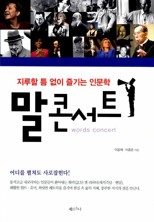 말 콘서트 : 지루할 틈 없이 즐기는 인문학