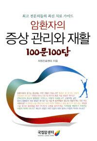 암환자의 증상 관리와 재활 : 100문 100답
