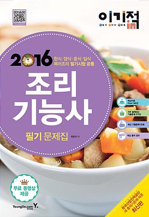 2016 이기적in 조리기능사 필기 문제집 & 무료동영상 (8절)