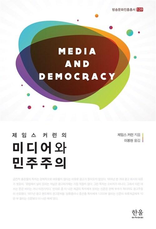 제임스 커런의 미디어와 민주주의 (양장)