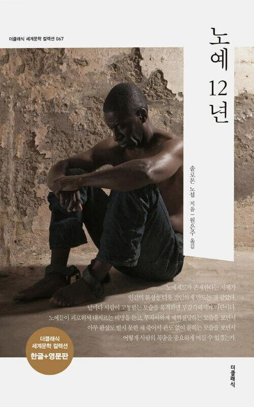 노예 12년 (한글판+영문판)
