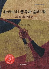 한국인의 행복과 삶의 질 : 토착심리 탐구