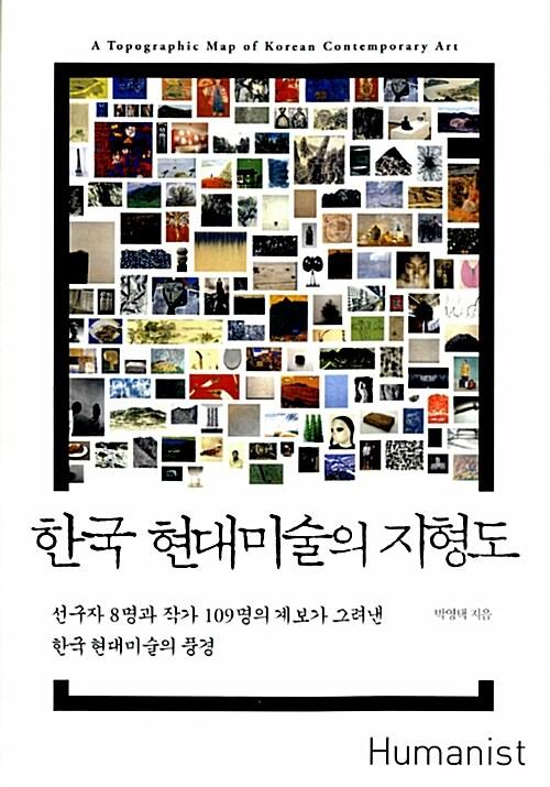 한국 현대미술의 지형도