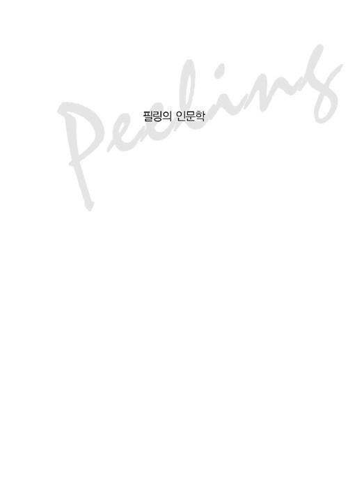 필링의 인문학 : 이상한 놈, peeling의 인문학을 만나다 수정증보판