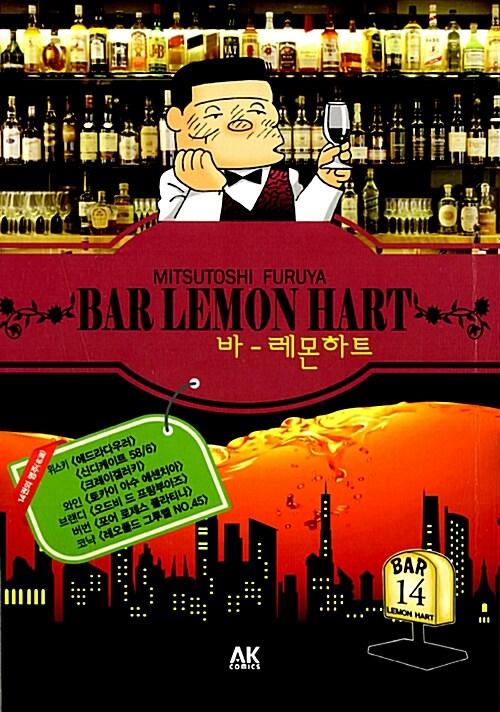 바(BAR) 레몬하트 14