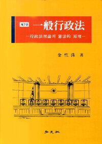 一般行政法 : 行政法理論의 憲法的 原理 제7판