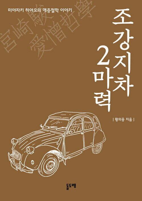 조강지차 2마력 : 미야자키 하야오의 애증철학 이야기