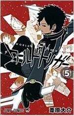 ワ-ルドトリガ- 5 (ジャンプコミックス) (コミック)