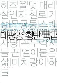 온라인 서점으로 이동 ISBN:8932013608