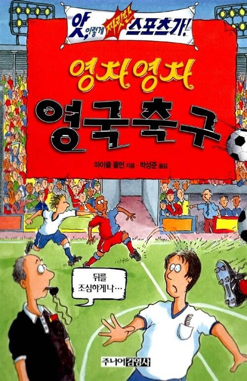 영차영차 영국축구