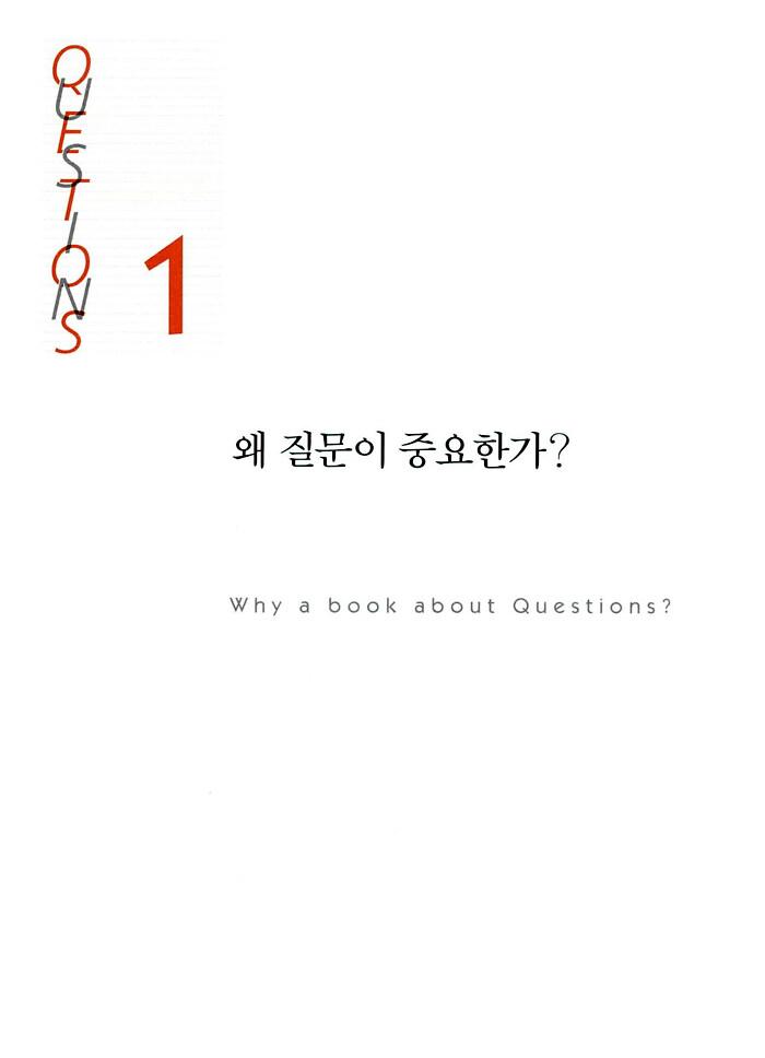 질문의 7가지 힘 : 원활한 대화와 창조적 사고를 가능하게 하는 비결