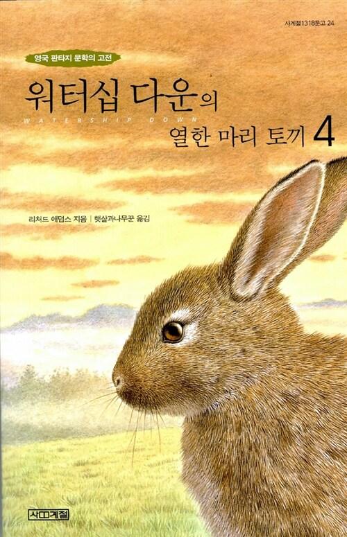 워터십 다운의 열한 마리 토끼 4