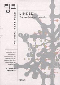 온라인 서점으로 이동 ISBN:8988165233
