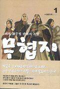 무협지. 1 : 용문지력 : 최필 新무협 판타지 소설