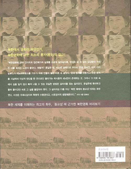 (서정남의) 북한영화탐사 : 이 땅에 존재하는 또 다른 영화 세상, 북한영화를 찾아서