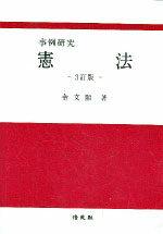 (事例硏究)憲法 3訂版