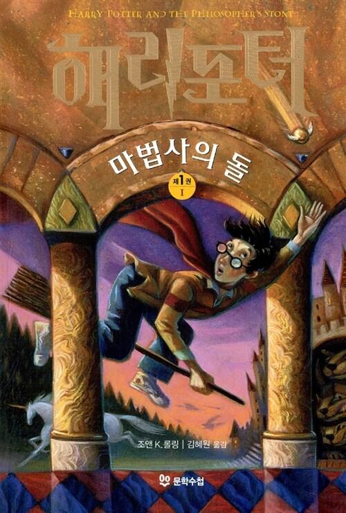 해리포터와 마법사의 돌. 제1권Ⅱ