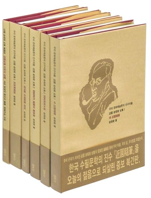 근원 김용준 전집 - 전6권