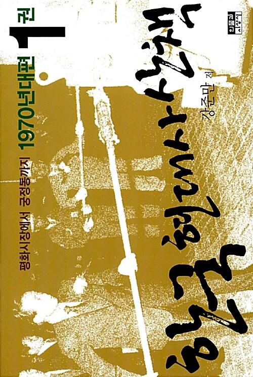 한국 현대사 산책 1970년대편 1