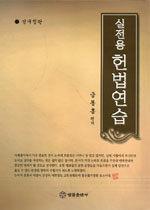 (실전용)헌법연습 신개정판