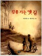 [중고] 강릉 가는 옛 길